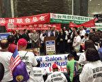 近千名以美甲業主為主的小商業主29日在州府阿爾巴尼集會,呼籲州府傾聽小商業者呼聲,並通過反歧視執法的《透明執法法案》。(金兌錫辦公室提供)