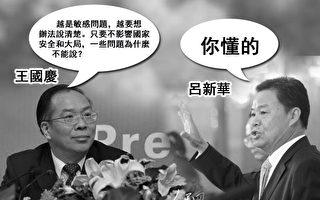 中共全國政協新任大會新聞發言人王國慶對陸媒表示,不怕被問敏感問題。(大紀元製圖)