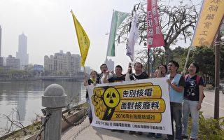 南台湾反核 312游行在爱河