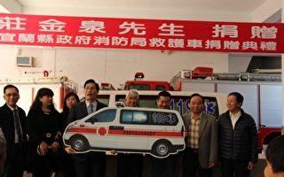 莊金泉(右四)捐贈福斯救護車乙輛,並由局長徐松奕(左四)代表受贈。(謝月琴/大紀元)