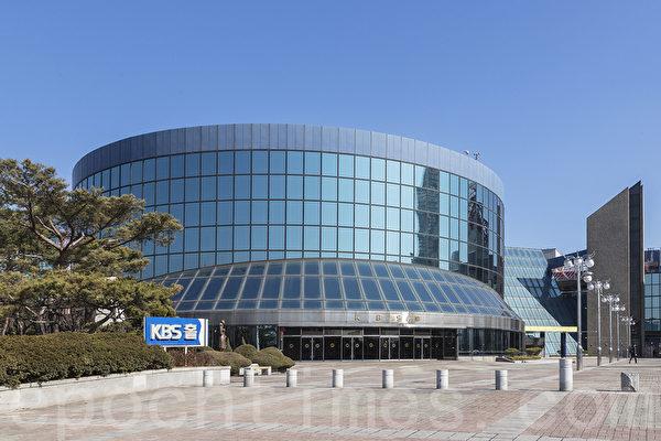 因駐韓中共大使館的干擾,神韻預定於5月初在首爾KBS電視台音樂大廳的演出被KBS單方面取消。圖為首爾KBS電視台音樂大廳外景。(全景林/大紀元)