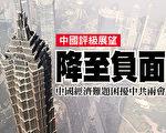 國際信貸評級機構穆迪投資將中國主權信用評級展望從「穩定」調整為「負面」,指中國面臨三大困局,凸顯出這個全球第二大經濟體面臨的挑戰。(香港大紀元)