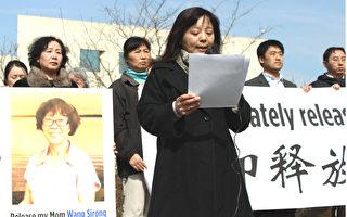 母親天津遭綁架  女兒美首府呼籲立即釋放