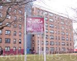 位于布鲁克林南部的Marlboro政府楼区。(安心/大纪元)