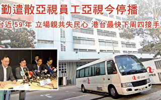 """香港高等法院昨天(3日)决定不插手亚视""""熄机""""问题,亚视临时清盘人德勤晚上召开记者会,宣布今天将遣散亚视员工,亚视因此会停播。(蔡雯文/大纪元)"""