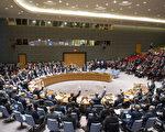 2016年3月2日,联合国安全理事会15个成员国无异议通过新决议案,加大力度严厉制裁朝鲜核试爆引发的区域紧张。数小时后,朝鲜再射6枚导弹,金正恩并下令核武备战。(AFP)