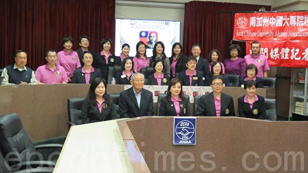 3月 3日,南加州中国大专院校联合校友会举办3月12日国父150诞辰纪念活动说明会。(袁玫/大纪元)