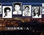 2002年3月5日,長春上空發射出了50分鐘不同尋常的電波,說它不尋常,是因為這電波是用一個個鮮活的生命和青春輸送,並且以某種形式,永遠留在了長春市的上空,長春人的心裡。(新唐人)