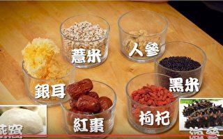 【美食天堂】八種中華食品讓你變得更年輕更美麗