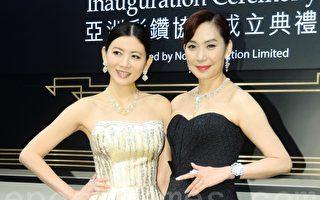 鄺美雲和陳霽平6日出席亞洲彩鑽協會成立典禮。(宋祥龍/大紀元)