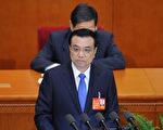 图为2016年3月5日,李克强做政府工作报告。(WANG ZHAO/AFP)
