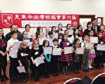 人力中心中文學校5日主辦國語演講比賽。(人力中心中文學校提供)