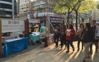三月六日,台北大安森林公園路口,法輪功學員舉辦揭露中共迫害的活動,吸引民眾關注。(明慧網)