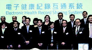 醞釀多年的電子健康紀錄互通系統將於周日啟動。食衞局局長高永文(前左五)期望,更多私家醫護提供者和市民能儘早加入互通系統,讓參與的病人受益。(蔡雯文/大紀元)