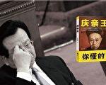 """前中共党魁江泽民的心腹大管家、被隐喻为当代""""庆亲王""""的曾庆红。(大纪元合成图片)"""