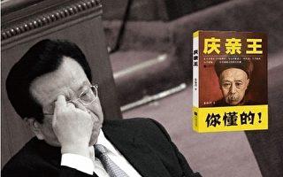 前中共黨魁江澤民的心腹大管家、被隱喻為當代「慶親王」的曾慶紅。(大紀元合成圖片)