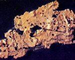 """西汉时代的纸张残片""""放马滩纸"""",是已知最早的古纸和纸地图。(网路图片)"""