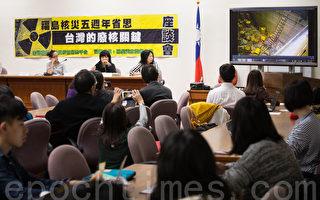 全國廢核行動平台8日舉辦「福島核災五周年省思~台灣的廢核關鍵」座談會,向政府呼籲核電廠除役與處理核廢問題。(陳柏州/大紀元)