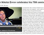 鋼琴大師Nikolay Evrov(網頁截圖)