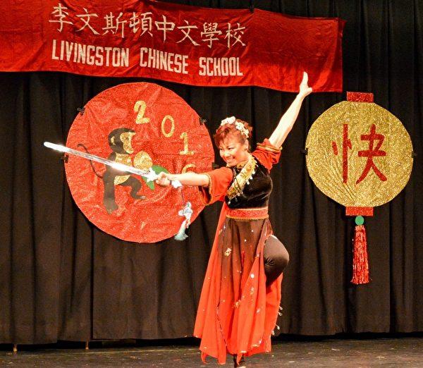 """民族舞蹈 """"借剑传情""""。(李文斯顿中文学校提供)"""
