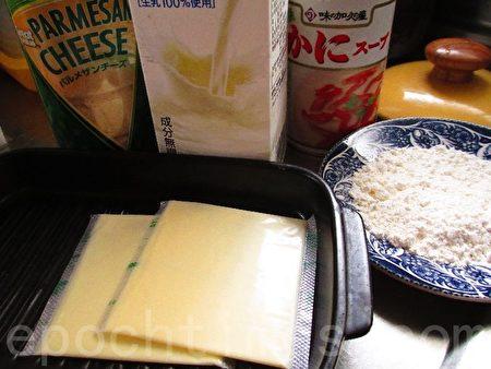 简单作焗烤白酱材料:低筋面粉、全脂牛奶、海鲜高汤和乳酪片,另外酌加调味乳酪丝。(家和/大纪元)