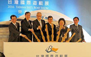 组图:台国际游艇展揭幕 63艘豪华游艇亮相