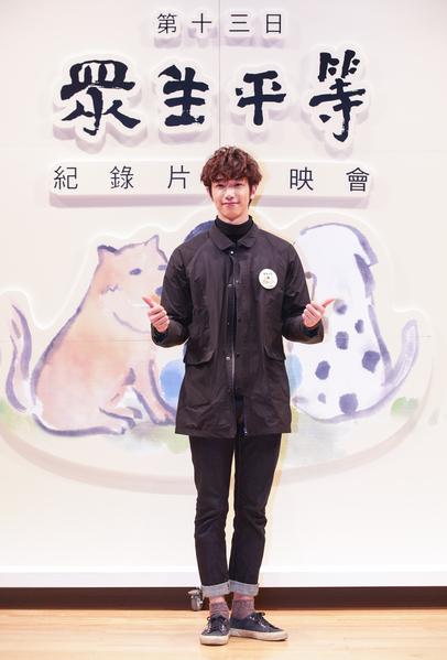 刘以豪出席《第十三日 众生平等》纪录片首映会分享,9年前认养的流浪狗不仅是宠物、更是家中的一份子,也期待台湾流浪动物环境能持续被改善。(电影公关提供)