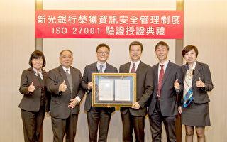 新光銀行獲頒ISO資安國際認證
