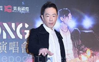 黄贯中《英雄有分数》演唱会于2016年3月11日在台北召开。(黄宗茂/大纪元)