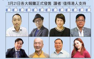 3月21日,香港《大紀元時報》將正式上報攤售賣,提供更廣、更方便廣大讀者的發行渠道。香港各界撐《大紀元時報》上架。(大紀元)