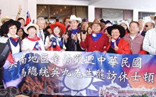 3月13日中華民國總統馬英九一行首次過境美國休斯頓(休士頓),受到當地僑民的熱烈歡迎。(新唐人視頻截圖)