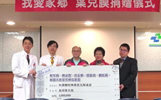 桃園市議員蘇家明(中)等捐贈葉克膜、桃園醫院長鄭舜平(左2)接受捐贈。(徐乃義/大紀元)