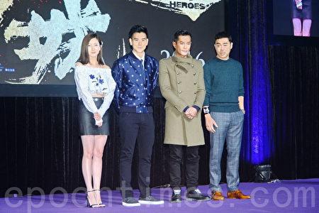 《危城》14日于香港国际影视展举办记者会,演员彭于晏、古天乐、刘青云、袁泉都出席。(宋祥龙/大纪元)