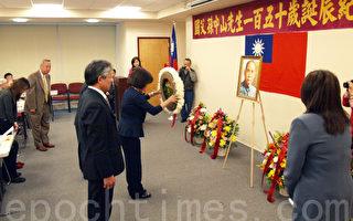 纪念国父诞辰   学者:台湾发展印证中山思想