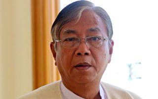 缅甸新总统诞生 昂山素季亲信吴廷觉当选