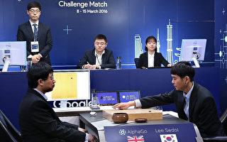 """2016年3月15日,韩国首尔,当代顶尖围棋高手李世石(右)和谷歌公司的""""阿尔法狗""""程式的第5局,也是最后一局比赛,经过长时间的鏖战,李世石在细棋中以微弱劣势再次负与电脑程式。(Google via Getty Images)"""
