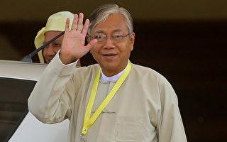 2016年3月15日,缅甸,缅甸国会议员今天选出翁山苏姬亲信和长期友人吴廷觉(又译:碇桥)为缅甸50年多来第一位文人总统,碇乔成为这个过去由军政府掌权国家数十年来首位文人领导人。。(STR/AFP/Getty Images)