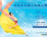 """由新唐人电视台主办的第七届""""全世界中国古典舞大赛""""将于今年10月在纽约登台,亚太区预赛将于8月在香港举行。3月15日起,开放报名。(新唐人)"""