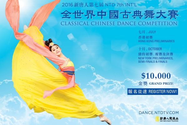 第七屆「全世界中國古典舞大賽」啟動