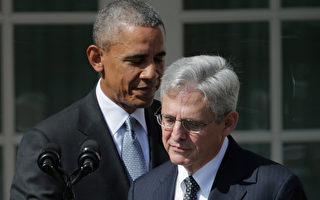 奥巴马新提名的大法官加兰是谁