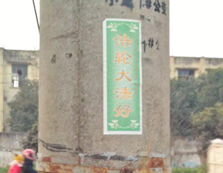四川南充市大街小巷的訴江展板或法輪功真相標語。(明慧網)