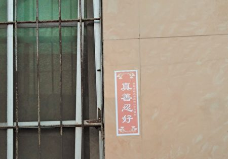 四川南充市大街小巷的诉江展板或法轮功真相标语。(明慧网)