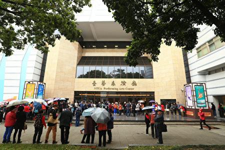 美国神韵艺术团3月17日下午于新北市首场演出,蜂拥而至的人潮在场外等待进场观赏。(白川/大纪元)