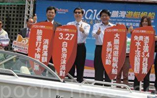 大鹏湾游艇帆船活动 26日滨湾公园热闹登场
