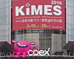 为期四天的韩国医疗界最大规模的第32届国际医疗器材·医院设备博览会3月17日在首尔三成洞国际贸易中心(COEX)开幕。(全景林/大纪元)