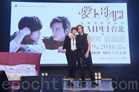 陳楚河、賴雅妍《愛上哥們》亞洲巡迴見面會於2016年3月19日在台北舉行。左起為賴雅妍、陳楚河。(黃宗茂/大紀元)