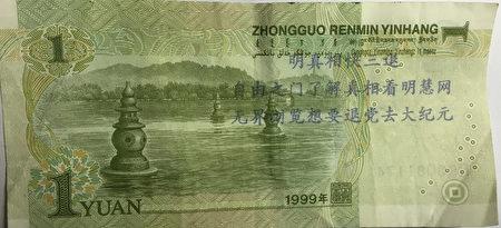 現在國內很多人都知道,使用帶字的紙幣會有福氣。而我小店的生意也在我開始使用「真相幣」之後紅火起來了。