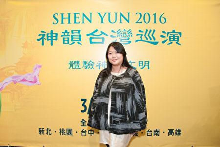 2016年3月20日下午,服装设计师张秋洁观赏了神韵世界艺术团在新北市台湾艺术大学台艺表演厅的第五场演出。(王仁骏/大纪元)