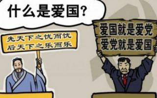 【剖析党文化】党文化不除 中国难以崛起
