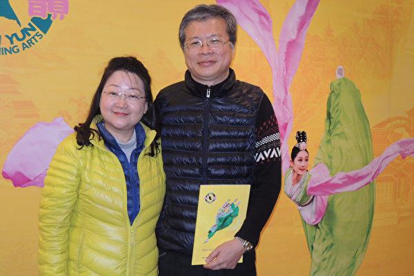 前罗曼罗兰科技公司艺术总监廖秀娥夫妇观赏神韵世界艺术团演出。(李韵/大纪元)